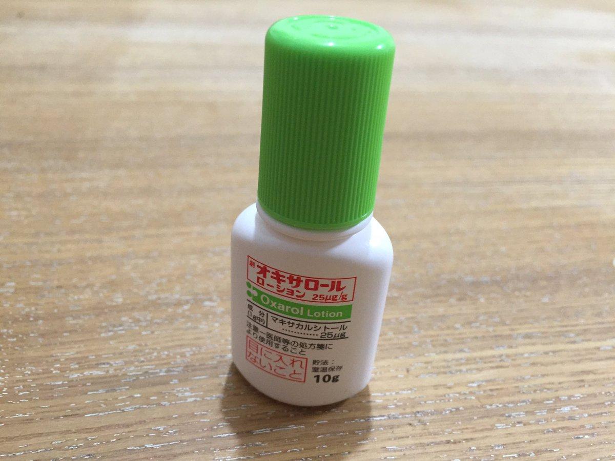 塗り薬 乾癬