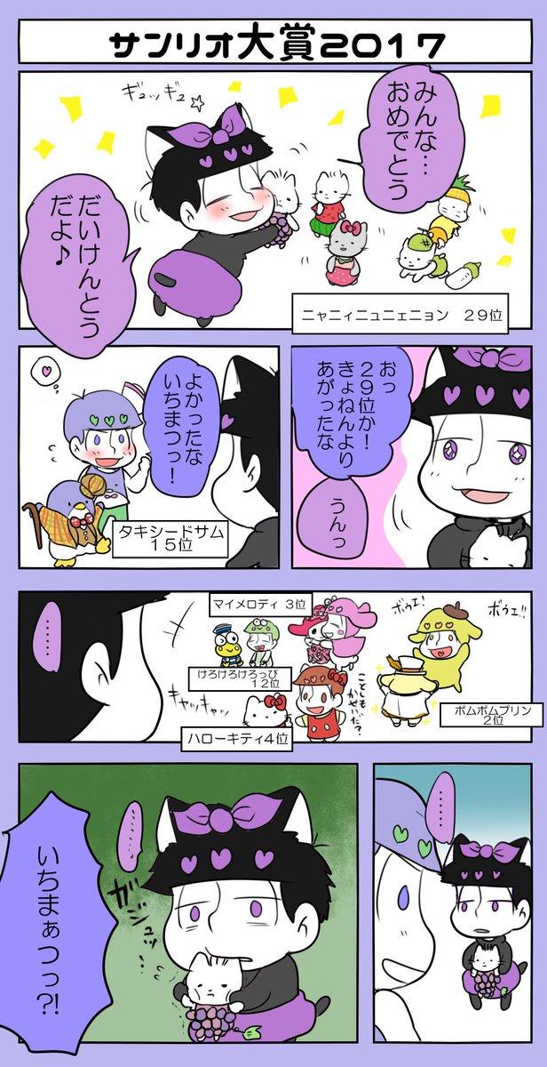 ニャニィニュニェニョン【サンリオキャラクター大賞】