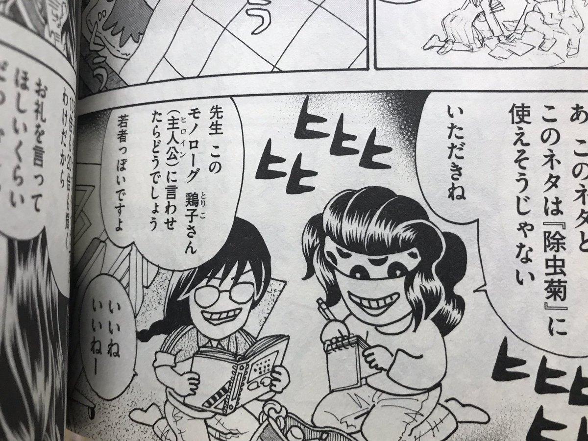 """唐沢なをき on Twitter: """"『まん..."""