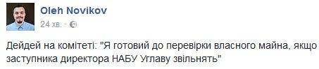 Осенью будет представление на снятие неприкосновенности с еще одного нардепа, - Луценко - Цензор.НЕТ 3022