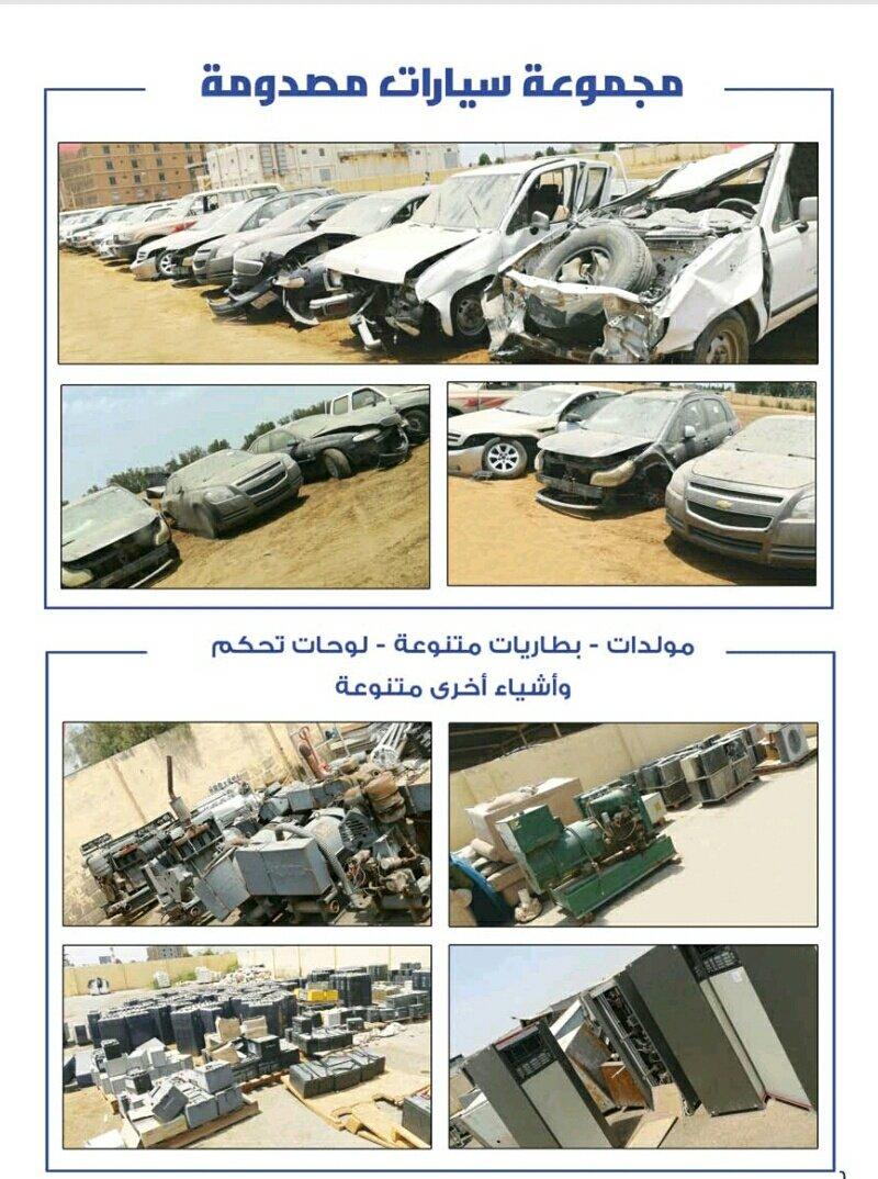 Etiqueta سيارات مصدومة Al Twitter
