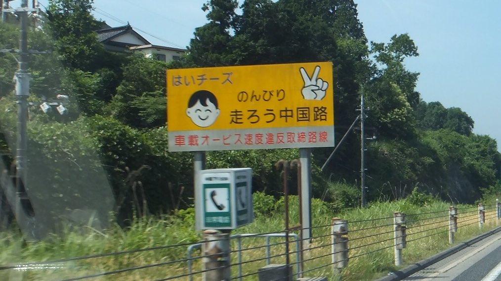 「はいチーズ 😊✌️ のんびり走ろう中国路  車載オービス速度違反取締路線」  こ、これはまさかオービスに写ろう!という意味じゃ...w  思いっきり煽ってくるスタイル好きですwww