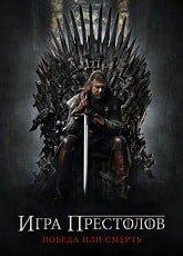 4 сезон игра престолов 1 серия смотреть