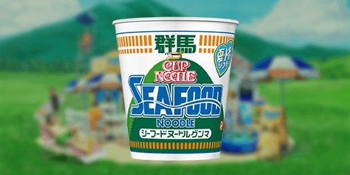 【シーフードヌードルグンマ解禁!】#群馬の海の家  cupnoodle.jp/seafood_gunma