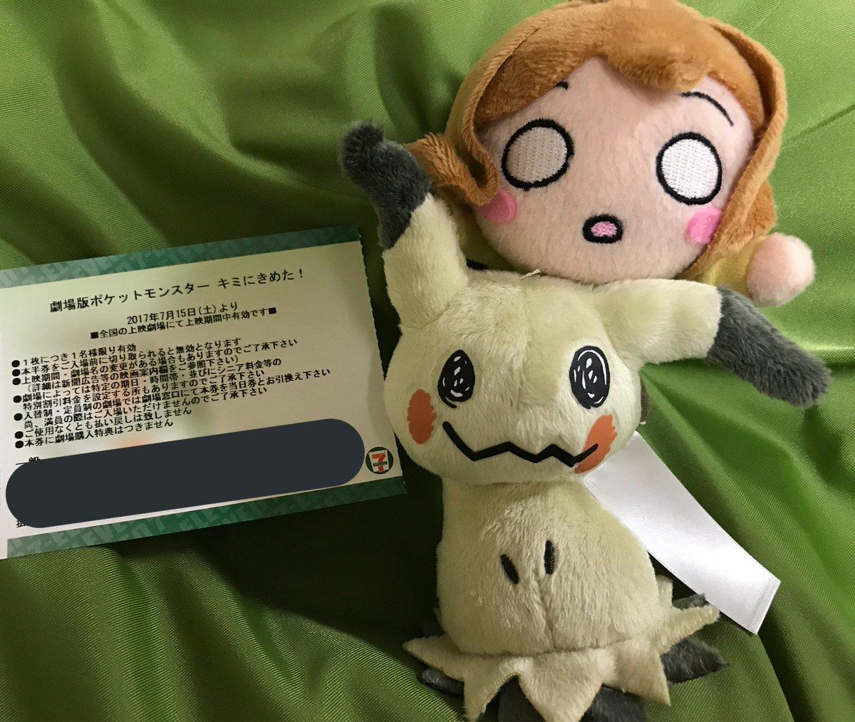 """ムック@3rdlive埼玉余韻中ずら🎊 on twitter: """"今からポケモン映画を観る"""