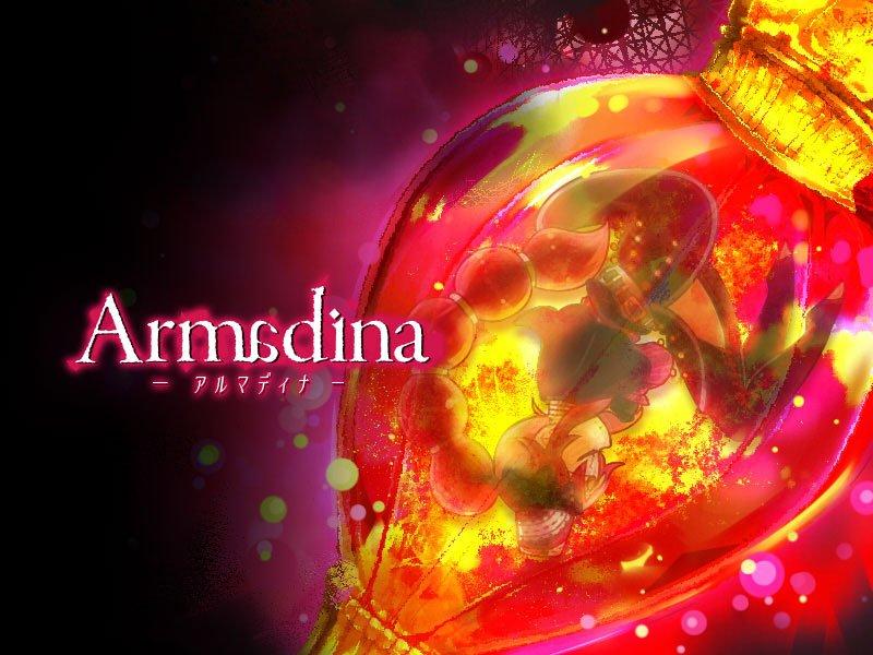 アルマディナ