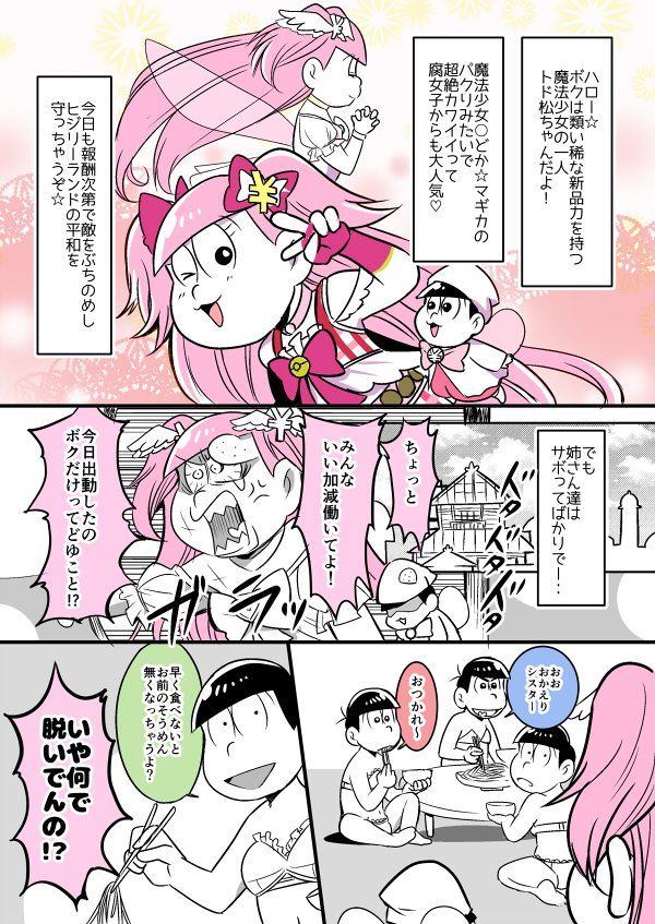 魔法少女トド松ちゃん第一話 「夢も希望もないんだよ」(終)