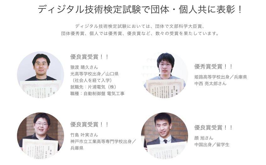 """神戸電子専門学校さん、サイトからの削除はええ…。""""竹島叶実容疑者"""" https://t.co/YFQdtqkPN6 https://t.co/gaCfyqSeul https://t.co/CcgtRJ2Ixu"""