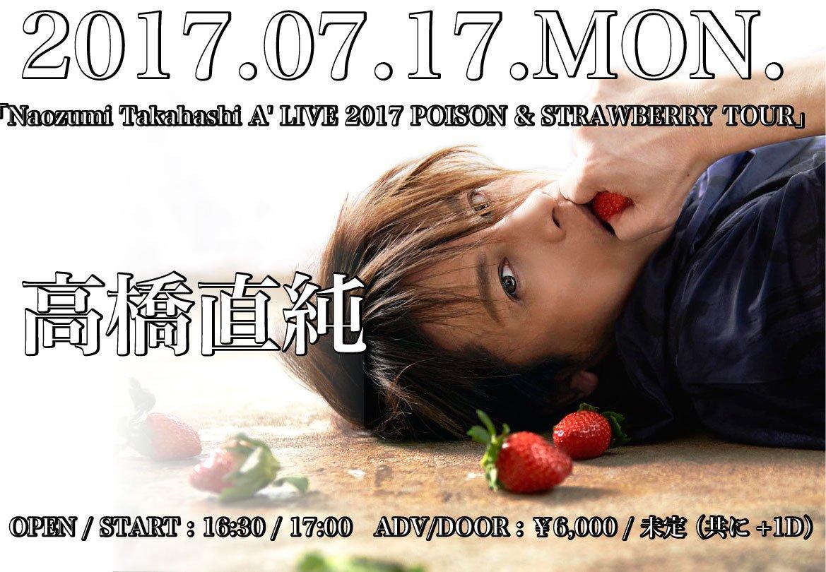 【明日のジャニスは!】 「Naozumi Takahashi A' LIVE 2017 POISON & STRAWBERRY TOUR」 #高橋直純 開演は17時から。お待ちしております
