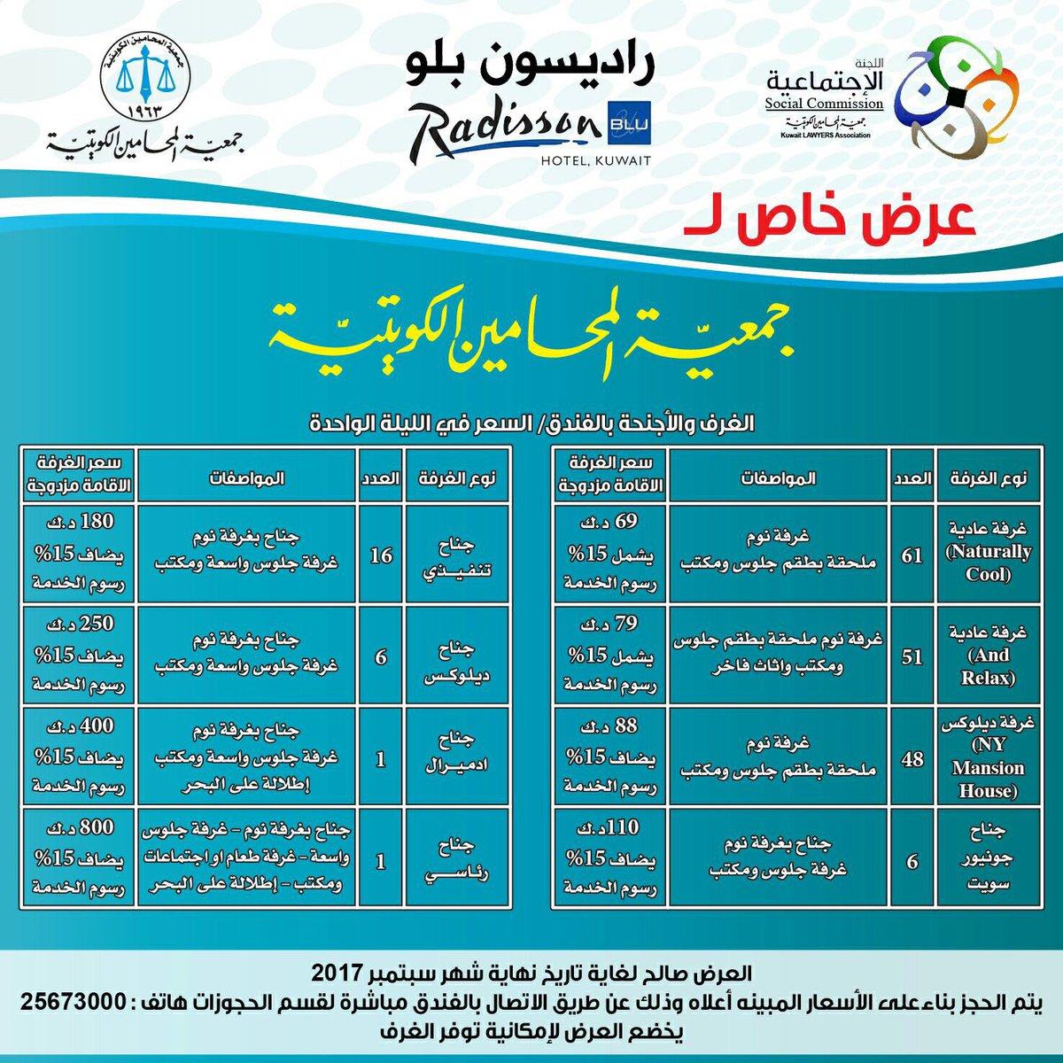 يرجى ابراز الهوية للإستفادة من العرض #جمعية_المحامين_الكويتيةpic.twitter.com/FXqAPog2o9