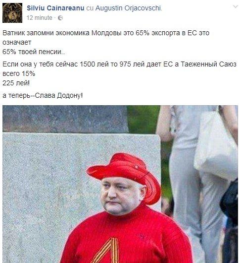 Додон осудил заявление молдавского парламента о выводе российских войск из Приднестровья - Цензор.НЕТ 4959