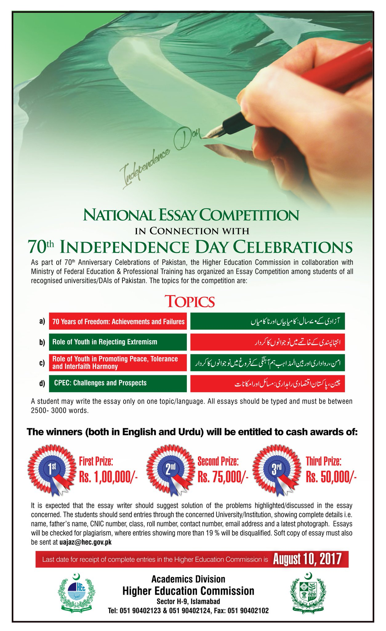 pakistan day celebration essay in english A republic day is a holiday to commemorate the day when a country became a republicin some countries, it is known as national day or proclamation day, or by some other sort of name.