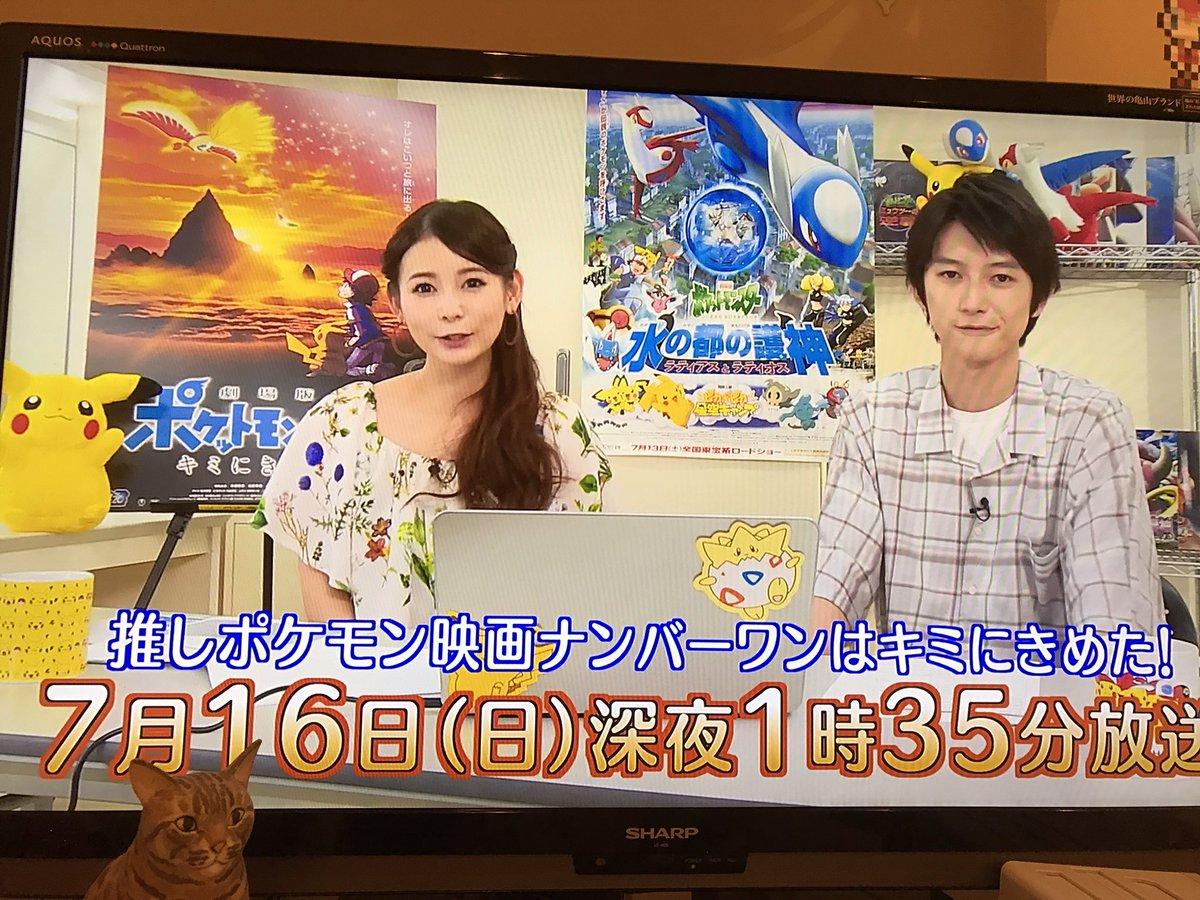 """中川翔子?????? on twitter: """"いよいよ今夜! 推しポケモン映画"""