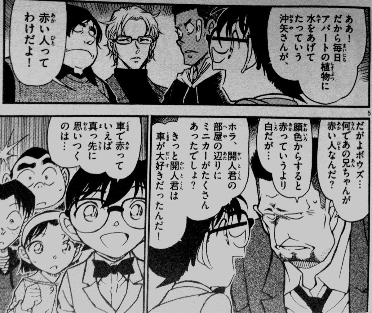 矢 登場 回 昴 探偵 コナン 沖 名