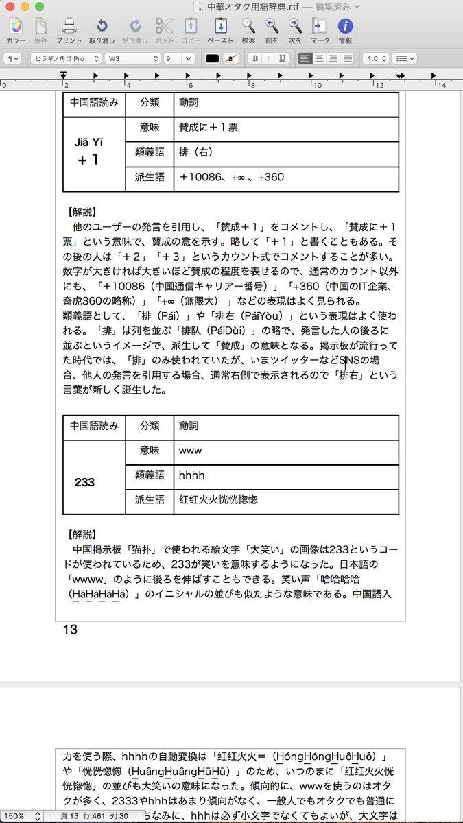 黙々と書いてるのでこれ本当に需要があるのかなって疑い始めて・・・結局私得なんじゃないかなと・・・ #中華オタク用語辞典 https://t.co/fMIpX1FfBu