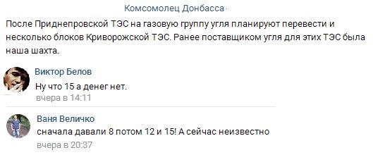 Шахтеры на Луганщине бастуют под землей из-за невыплат зарплат с 2015 года, - Волынец - Цензор.НЕТ 2615