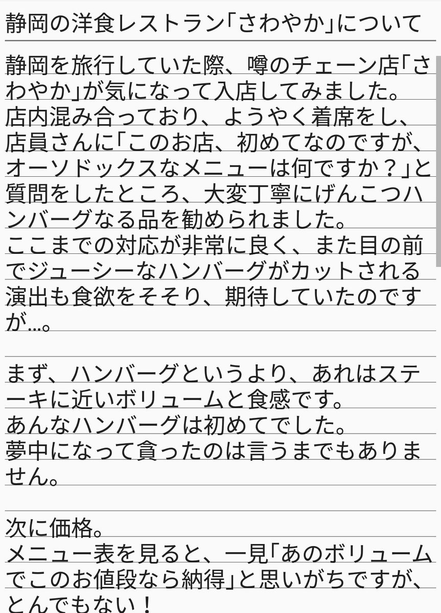静岡の洋食レストラン「さわやか」で食事したときの素直な感想。 普段はあんまりこんなこと言わないんだけ…