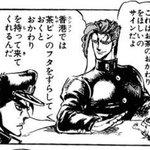 ジョジョは教養漫画!花京院のお茶の薀蓄は本当だった!
