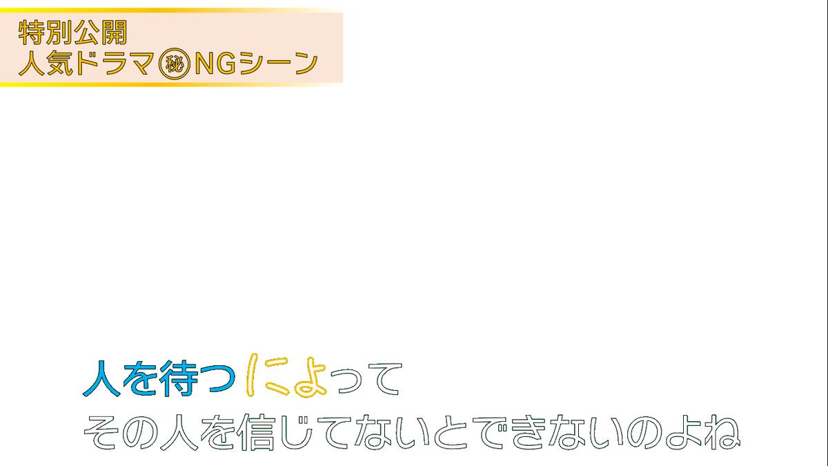 シーン ドラマ ng