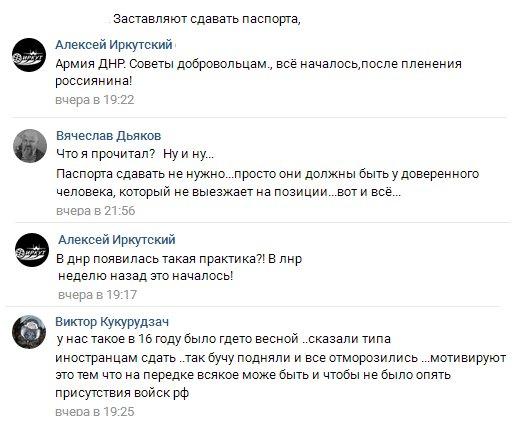 """Между военными 1 АК """"ДНР"""" произошла драка на межнациональной почве, есть раненые, - ГУР - Цензор.НЕТ 2102"""