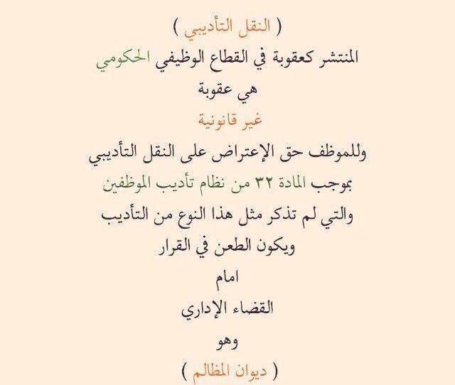القانون الإداري السعودي السيد خليل هيكل