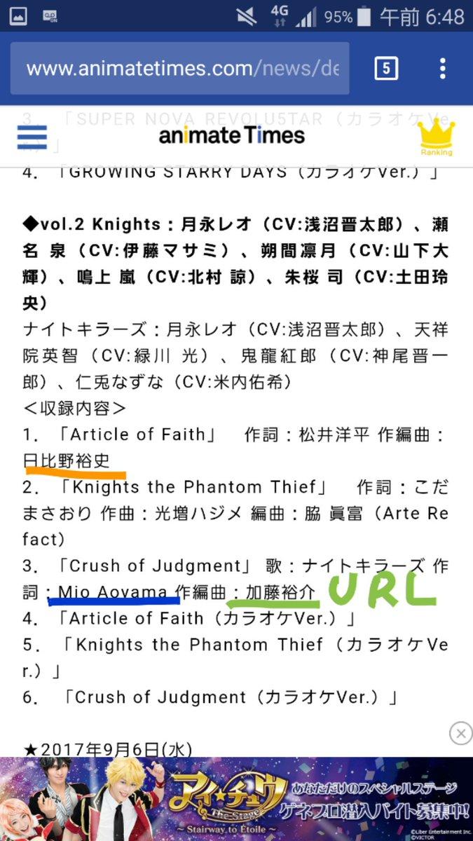 次のKnightsの新曲、作詞曲ジャニ関連の方で震える…!!あんスタ本気出してきた…!!!!!! kasi-time.com/subcat-sakkyok…