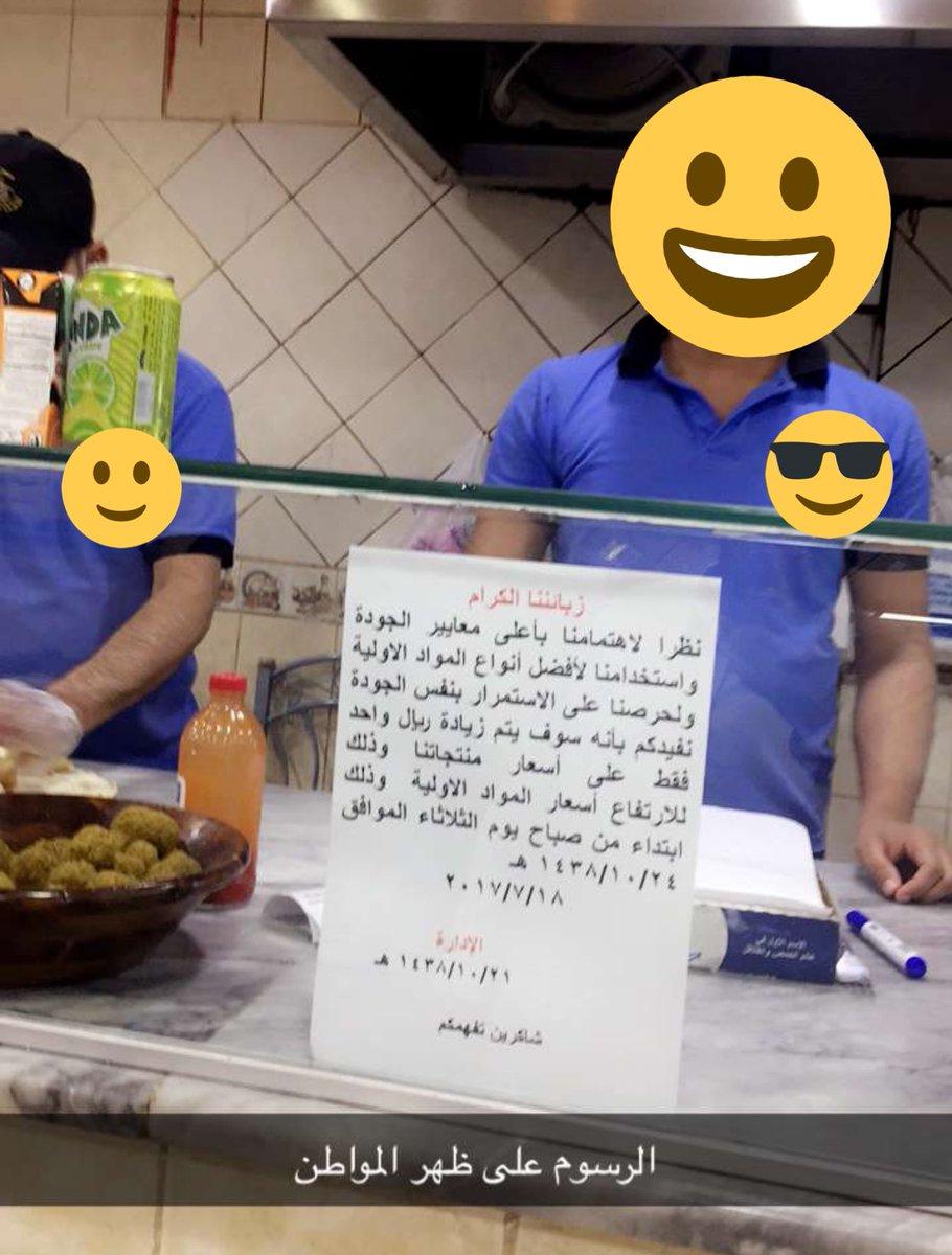 Uzivatel سناب تبوك Na Twitteru أهالي تبوك يطالبون وزارة التجارة بتحجيم جشع الأجانب من استغلال المواطنين ورفع الأسعار لدفع الضرائب المفروضة من ظهر المواطن Saudimci Https T Co 32nxmxiddl