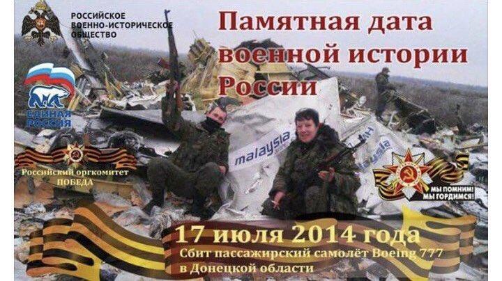 """Порошенко почтил память жертв рейса МН17: """"Дерзкое преступление, которого могло и не произойти, если бы не российская агрессия"""" - Цензор.НЕТ 8876"""