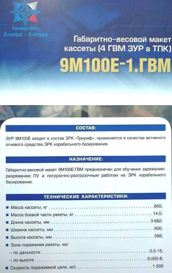 Poliment-Redut Naval Air Defense System - Page 7 DE6TWPeWsAA3tpq?format=jpg&name=900x900