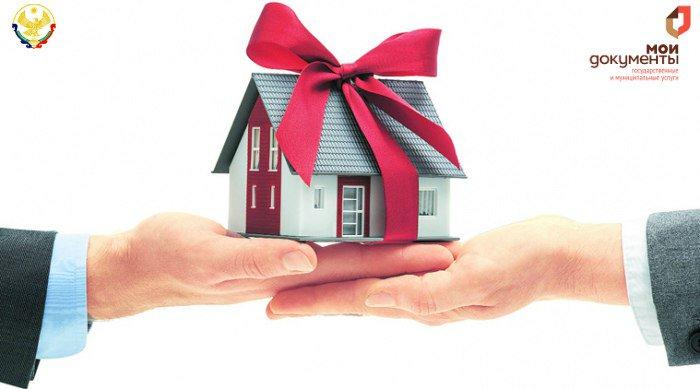 Договор дарения квартиры между близкими родственниками 2017 год