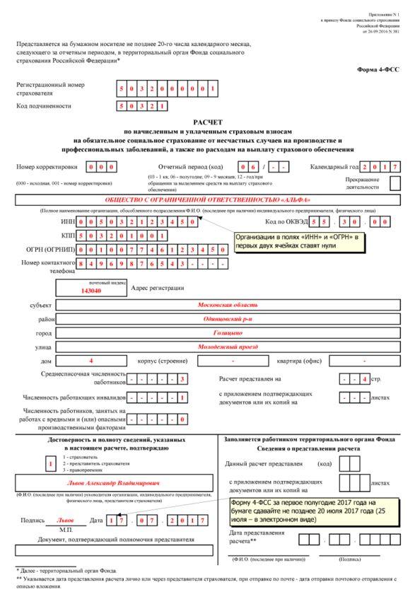 бланк специально учета форма 4