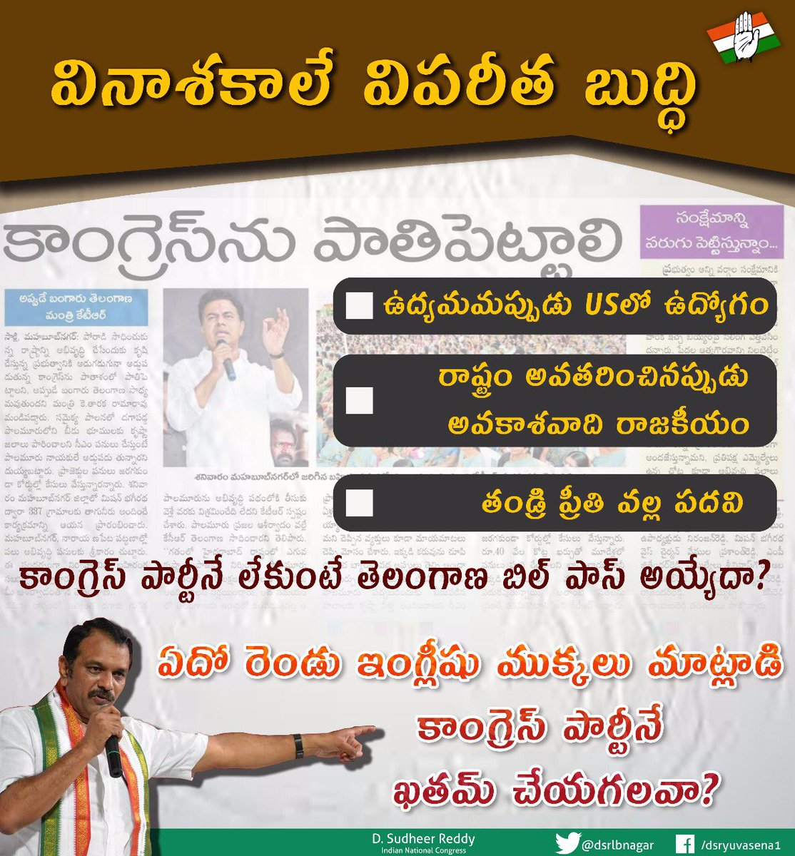 #KTR&#39;s self obsession is evident. Born with a silver spoon &amp; into privileges, he is not concerned with people&#39;s problems. #Telangana will <br>http://pic.twitter.com/HcTlB9DEYG