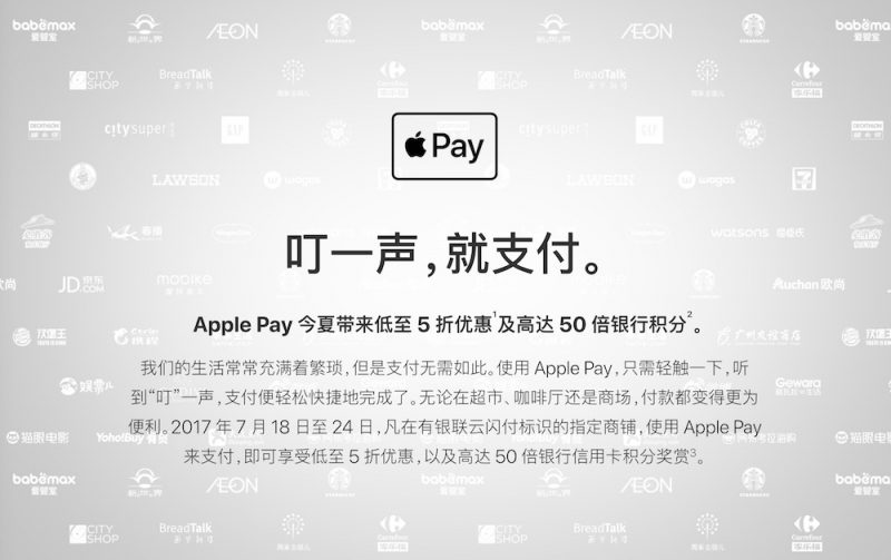 test Twitter Media - Apple Launches Large-Scale Apple Pay Promotional Campaign in China https://t.co/YNbqUKSECy by @waxeditorial https://t.co/SpTP0LJwDz