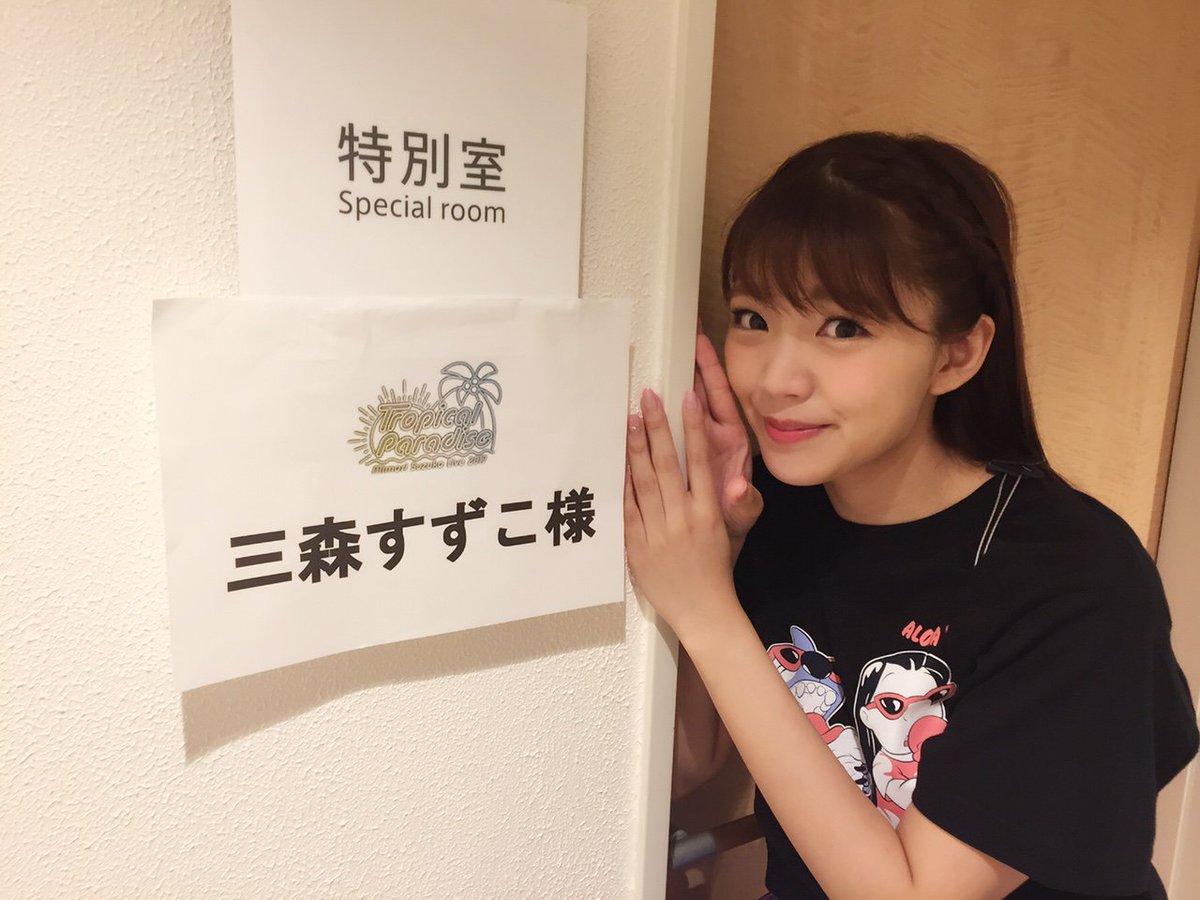 Mimori Suzuko Live 2017「Tropical Paradise」大阪公演にお越し頂いた皆様、ありがとうございました!次回は9/2(土)、9/3(日)幕張メッセイベントホールで開催です!みもりんのトロピカルな夏はまだまだ続きます!引き続き宜しくお願い致します! pic.twitter.com/i7cNBYxE7n