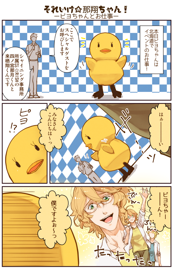 【那翔漫画】連休中にピヨちゃんが北海道で撮影会のお仕事をしていたそうなので那月と翔ちゃんもご一緒してもらいました