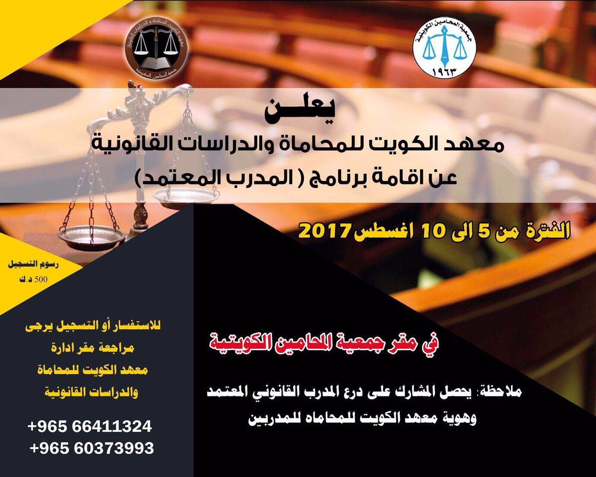#جمعية_المحامين_الكويتية  #معهد_الكويت_للمحاماةpic.twitter.com/p2ql3go2LG