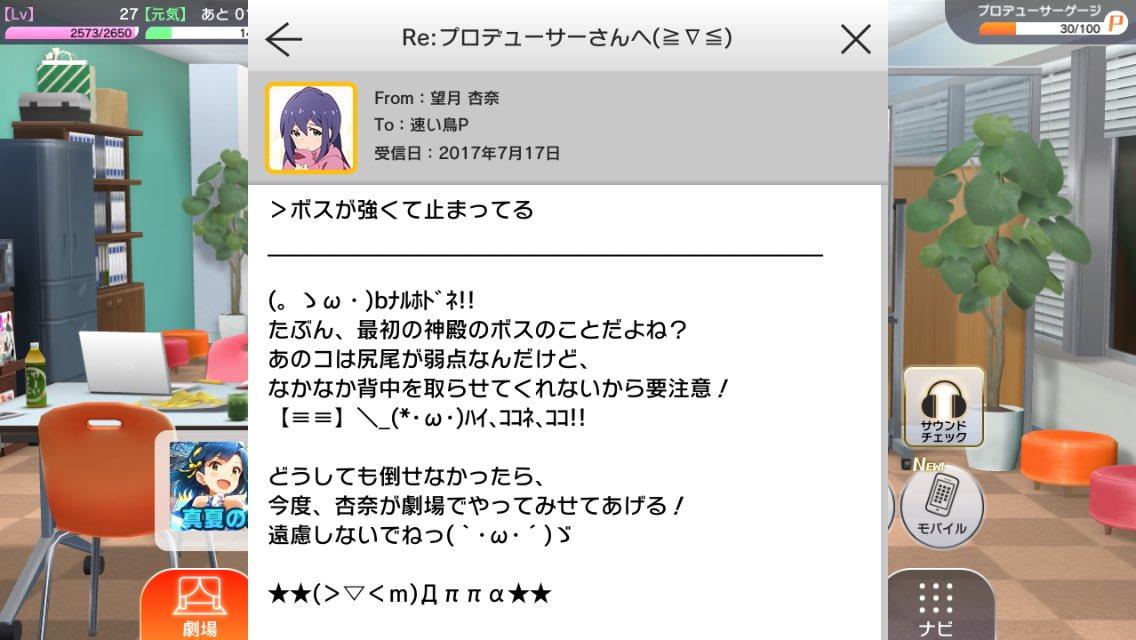 【ミリシタ】杏奈のオン時のメールの可愛さに魅了されるPが続出!
