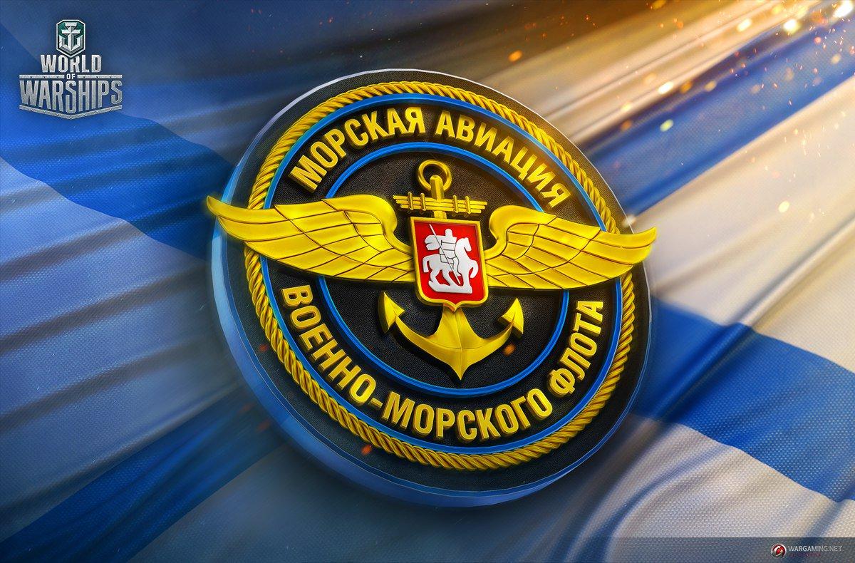 один картинки с днем морской авиации костюму полоску подбирается