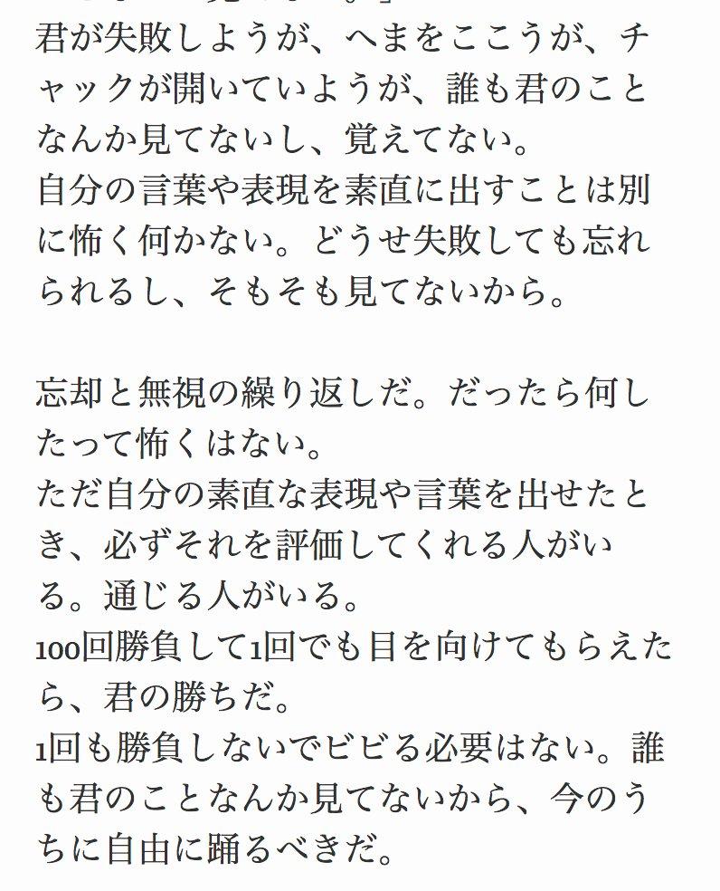 夢追人 増田純一