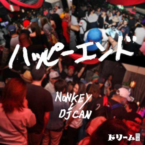 横浜を代表するグループNONKEY & DJ CANの初音源「ハッピーエンド」を要チェック!!