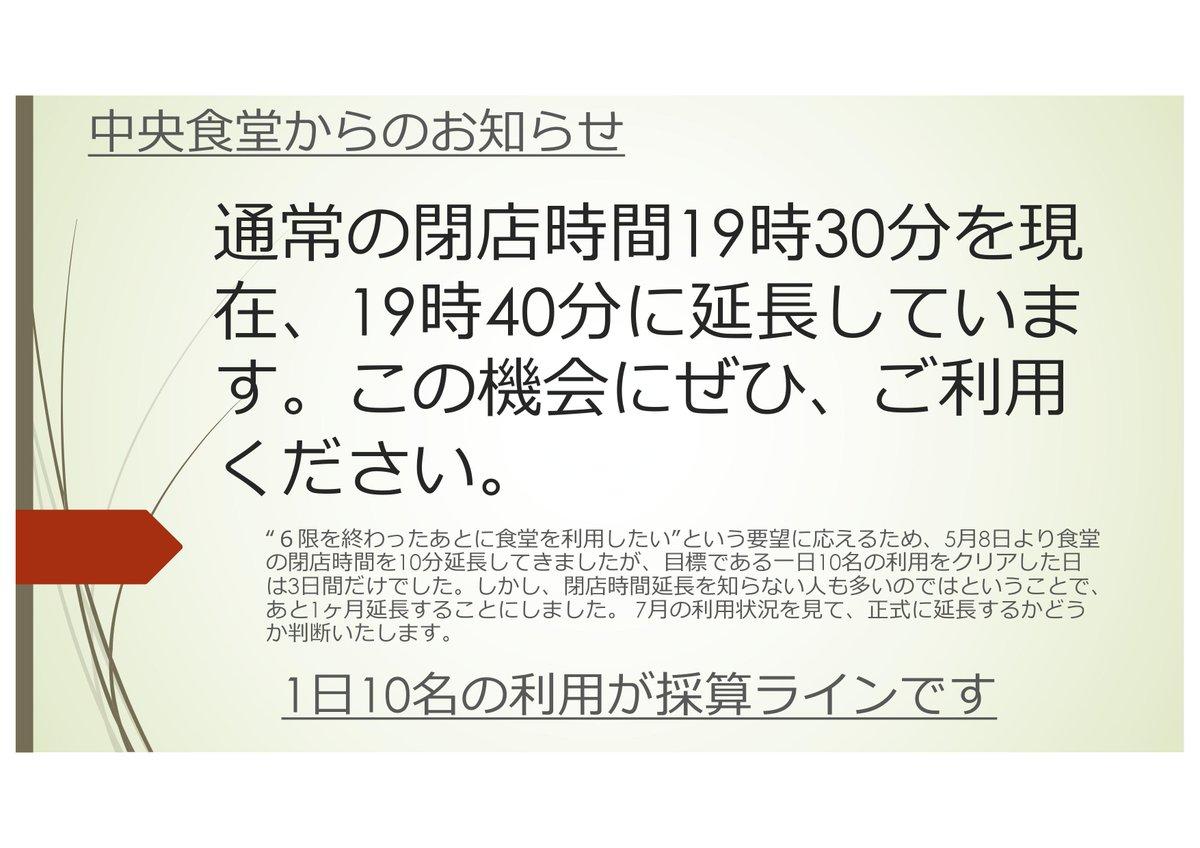 琉球大学生協 北食堂・北売店 (@ryucoop_kita) | Twitter
