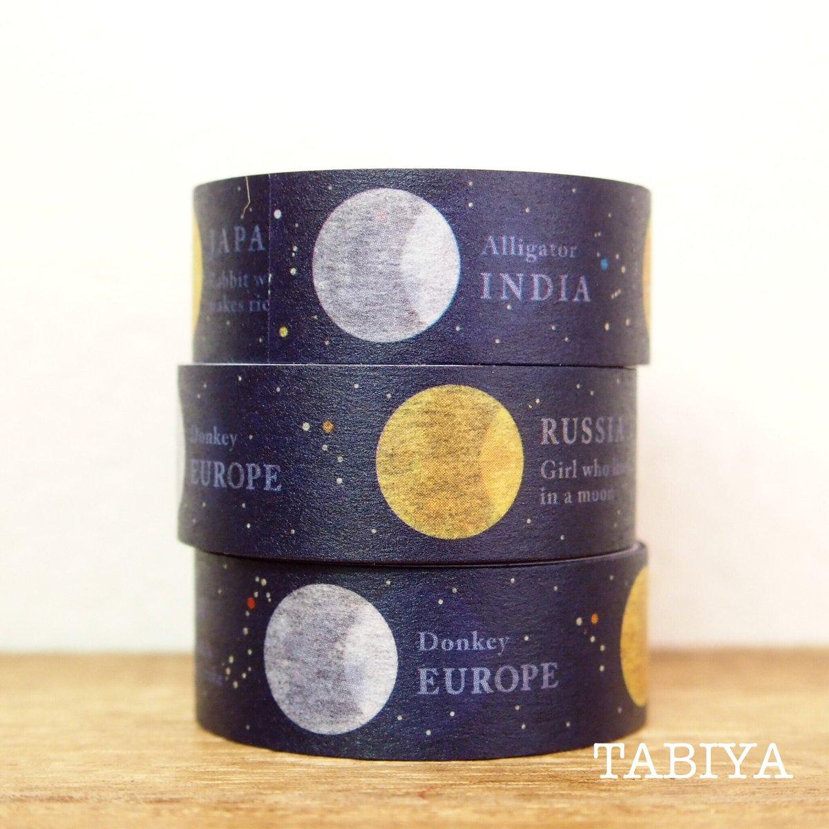 「月のマスキングテープ 月のもよう/月のかたち」 https://t.co/M0cfsfmdRw