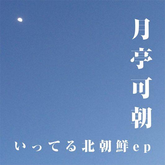 急ですが、明日7/7発売ー。  月亭可朝(本物)、33年ぶりの新曲『いってる北朝鮮 ep』。昨年のベアーズライブ含む、40分。税込1512円。豊田道倫プロデュース。自分のレーベルハプニングから。面白いよ。よろしくお願いします。 https://t.co/JmvxmnI2Es