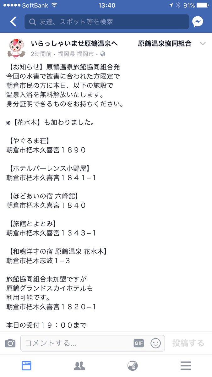 朝倉市の方!原鶴温泉で無料入浴出来るそうです。お風呂に入れ無い方へお知らせ下さい https://t.co/8Vq1GBTo8l