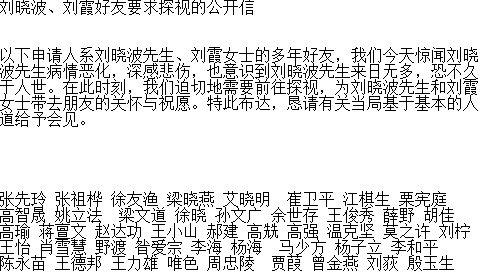 刘晓波、刘霞好友要求探视的公开信 https://t.co/5JByk5gdF0