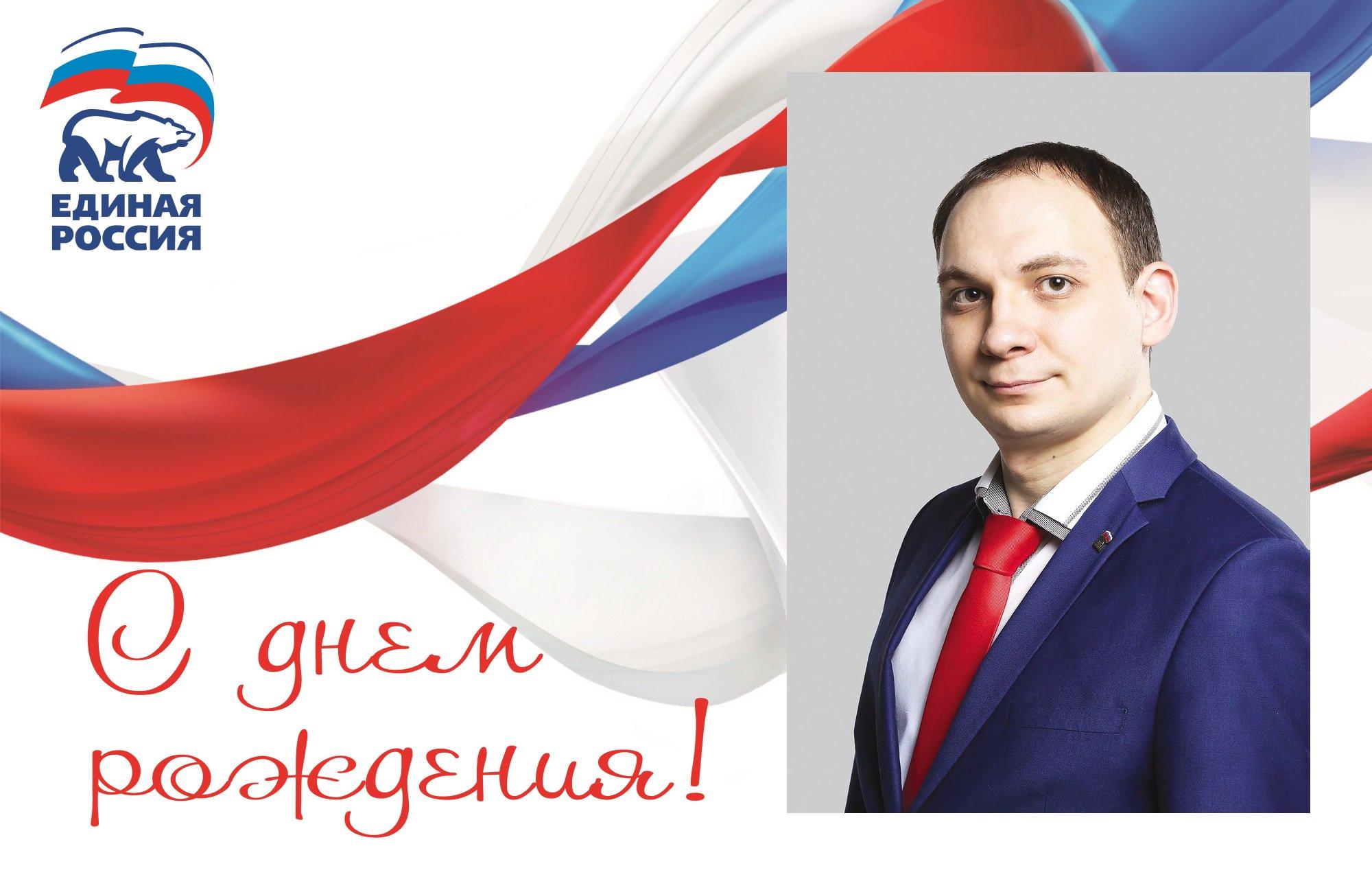 поздравление руководителю исполкома партии единая россия