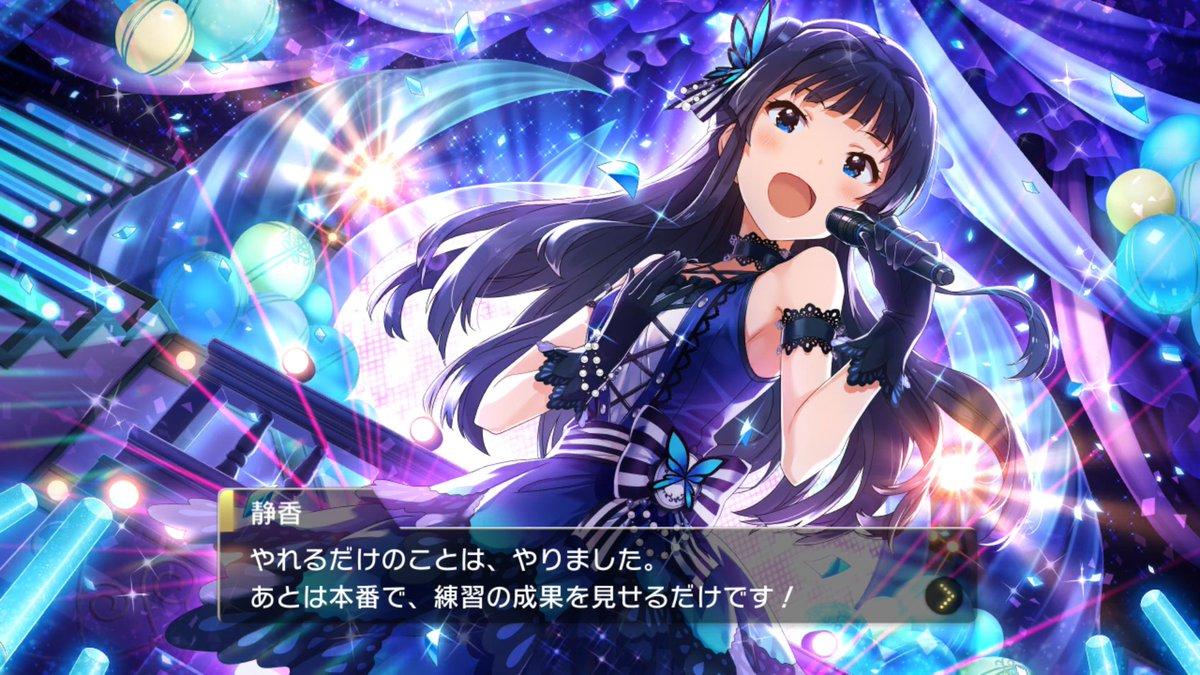 【ミリシタ】静香の可愛さが止まらない!新たに担当につくPも現る!