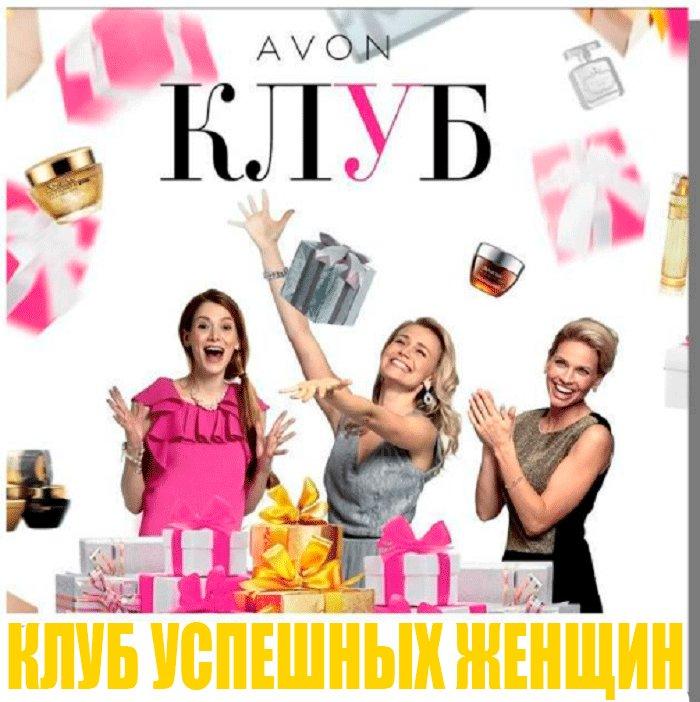 Компания авон купить недорого косметику в москве адреса