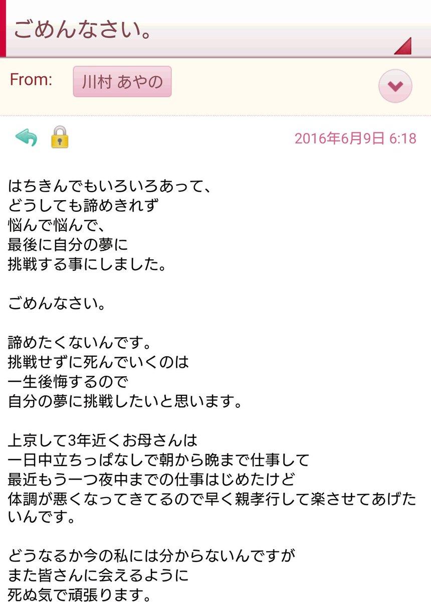 【朗報】川村かわむーの高知凱旋が地元TVで特集される!!!ついでにアンジュヲタと勝田さんの省エネダンスも晒される