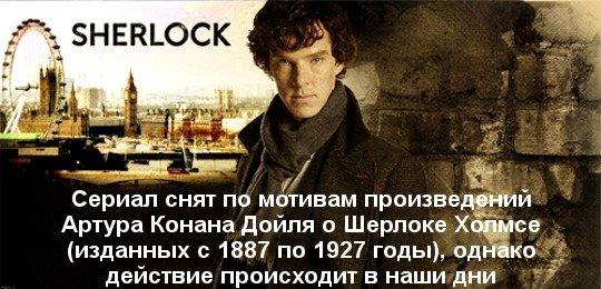 сериал шерлок холмс скачать торрент 4 сезон